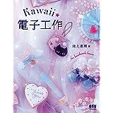 Kawaii電子工作