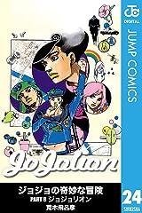 ジョジョの奇妙な冒険 第8部 モノクロ版 24 (ジャンプコミックスDIGITAL) Kindle版