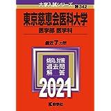 東京慈恵会医科大学(医学部〈医学科〉) (2021年版大学入試シリーズ)