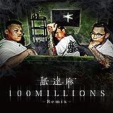 100MILLION (REMIX) [Explicit]