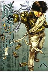 最遊記: 8 (ZERO-SUMコミックス) Kindle版