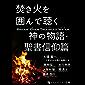 焚き火を囲んで聴く神の物語・聖書信仰篇: ブリッジ・オーバー・トラブルド・ウォーター
