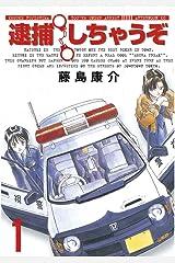 逮捕しちゃうぞ<新装版>(1) (アフタヌーンコミックス) Kindle版