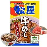 【紅生姜付】 松屋 牛めしの具20個 (プレミアム仕様) 【冷凍】 牛丼