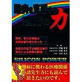 難病を克服する珪素の力 (bio books)