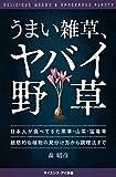 うまい雑草、ヤバイ野草 日本人が食べてきた薬草・山菜・猛毒草 魅惑的な植物の見分け方から調理法まで (サイエンス・アイ新…