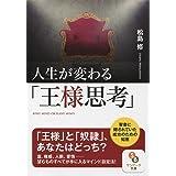 (文庫)人生が変わる「王様思考」 ( )