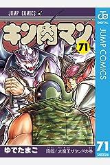 キン肉マン 71 (ジャンプコミックスDIGITAL) Kindle版