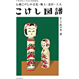 こけし図譜: イラストレーションでわかる伝統こけしの文化・風土・意匠・工人