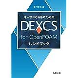 オープンCAEのためのDEXCS for OpenFOAMハンドブック
