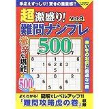 超激盛り! 難問ナンプレ500 Vol.9