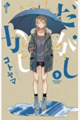 だがしかし(9) (少年サンデーコミックス) Kindle版