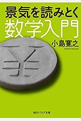 景気を読みとく数学入門 (角川ソフィア文庫) Kindle版