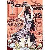 バイオーグ・トリニティ 12 (ヤングジャンプコミックス)