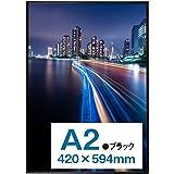 【Amazon.co.jp限定】Kenko ポスター用アルミ額縁 パチット ポスターフレーム A2 フロントオープン式 ブラック 日本製 AM-APT-A2-BK