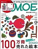 MOE (モエ) 2020年7・8月合併号 [雑誌] (100万冊売れた絵本2020  付録 「きんぎょが にげた」クリアファイル)