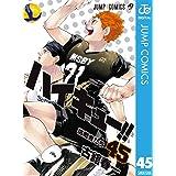 ハイキュー!! 45 (ジャンプコミックスDIGITAL)