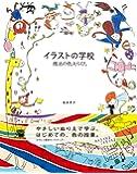 イラストの学校 魔法の色えらび。 (Illustration School)