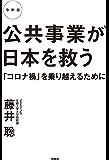 令和版 公共事業が日本を救う 「コロナ禍」を乗り越えるために (扶桑社BOOKS)