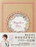 秋山まりあの 幸せを引き寄せる フラワー日記帳