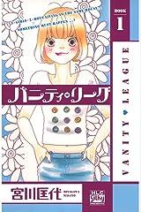バニティ・リーグ 1 (白泉社レディース・コミックス) Kindle版