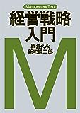マネジメント・テキスト 経営戦略入門 (日本経済新聞出版)