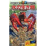 水の生き物 (学研の図鑑 LIVE ポケット 13)