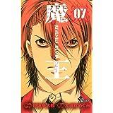 魔王 JUVENILE REMIX(7) 魔王 JUVENILE REMIX (少年サンデーコミックス)