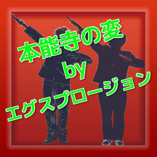 本能寺 の 変 ダンス