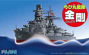 フジミ模型 ちび丸艦隊シリーズSPOT No.02 ちび丸艦隊 金剛 DX