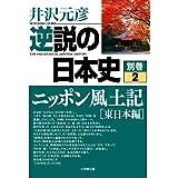 逆説の日本史 別巻2 ニッポン風土記[東日本編] (小学館文庫)