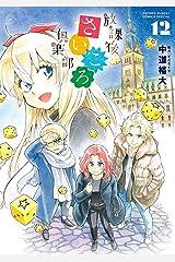放課後さいころ倶楽部(12) (ゲッサン少年サンデーコミックス) Kindle版