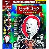 ヒッチコック ミステリー 劇場 DVD10枚組 ACC-001
