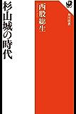 杉山城の時代 (角川選書)