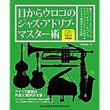 目からウロコのジャズ・アドリブ・マスター術(CD付)