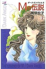 Mの伝説~ダーク・エンジェル2~ 2 Kindle版