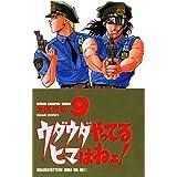 ウダウダやってるヒマはねェ! 9 (少年チャンピオン・コミックス)
