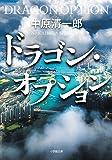 ドラゴン・オプション (小学館文庫)