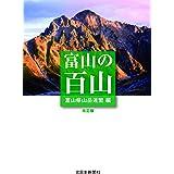 富山の百山 改訂版