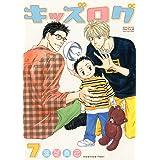 キッズログ (7) (バーズコミックス ルチルコレクション)