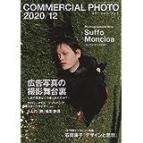 COMMERCIAL PHOTO (コマーシャル・フォト) 2020年 12月号