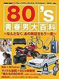 80's青春男大百科 (扶桑社ムック)
