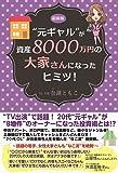 """最新版""""元ギャル""""が資産8000万円の大家さんになったヒミツ!"""