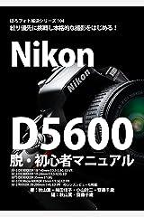 ぼろフォト解決シリーズ104 絞り優先に挑戦し本格的な撮影をはじめる! Nikon D5600 脱・初心者マニュアル: AF-S DX NIKKOR 18-140mm f/3.5-5.6G ED VR / AF-S DX NIKKOR 10-24mm f/3.5-4.5G ED / AF-S DX NIKKOR 35mm f/1.8G Kindle版