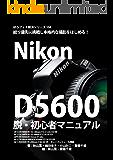 ぼろフォト解決シリーズ104 絞り優先に挑戦し本格的な撮影をはじめる! Nikon D5600 脱・初心者マニュアル…