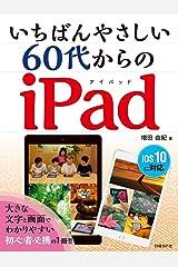 いちばんやさしい 60代からのiPad 単行本