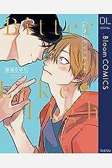 ビターライクライト【電子限定描き下ろし付き】 (ドットブルームコミックスDIGITAL) Kindle版
