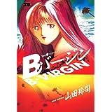 Bバージン(2) Bバージン (ヤングサンデーコミックス)