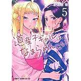 道産子ギャルはなまらめんこい 5 (ジャンプコミックス)