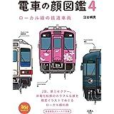 旅鉄BOOKS 023 電車の顔図鑑4 ローカル線の鉄道車両